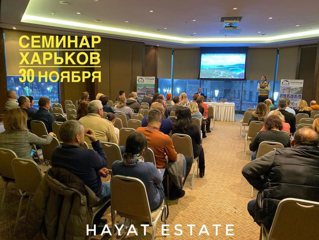 Cеминар от Hayat Estate
